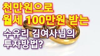 [천만원 굴리기]예금 적금 이자대신 천만원으로 월세 1…
