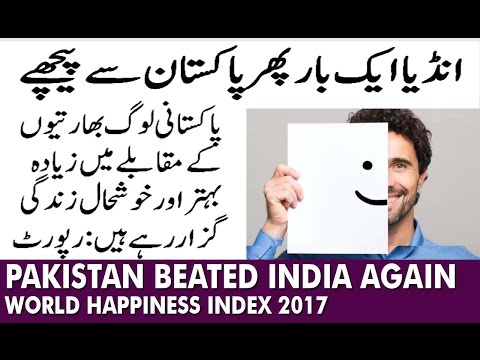 Pakistan Beat India: Pakistan is happier than India World Happiness Report 2017