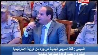 الحياة الآن -الرئيس السيسي لكبار قادة القوات المسلحة: احنا لأزم نهزم الفقر ونحقق الرخاء للشعب المصرى