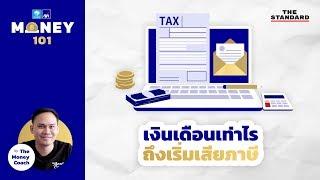 เงินเดือนเท่าไรถึงเริ่มเสียภาษี | MONEY 101 EP.8
