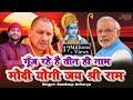 गूंज रहे हैं तीन ही नाम योगी मोदी जय श्री राम - Sandeep Acharya Ayodhya