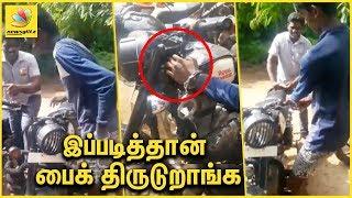 உங்க பைக்கை இப்படி தான் திருடுறாங்க | A bike theft demo shown to Police | Latest Tamil News