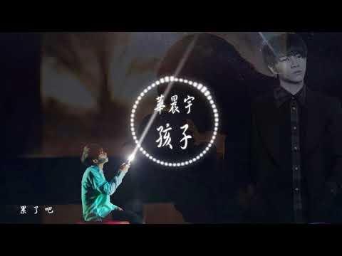 華晨宇-孩子 完整版MV 『動態歌詞Lyrics』 | Doovi