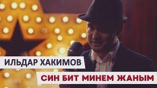 Ильдар Хакимов - «Син бит минем жаным»