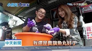 20190719中天新聞 黑輪哥慶韓出線 500條免費放送
