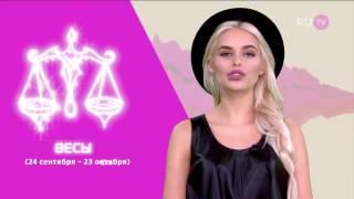 Гороскоп на RU TV от Ханны (25 ноября 2015)