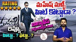 Maharshi Movie Review | Mahesh Babu 25th Movie | Pooja Hegde | Rating | Eagle Media Works