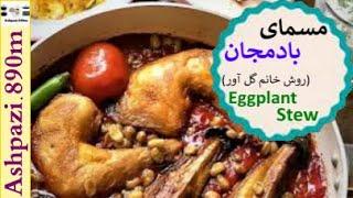 Persian Eggplant Stew     Khoresht Bademjan    خورشت مسما بادمجان     مسما بادمجان خانم گلاور