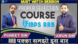 RRB PO/CLERK | Proper Selection Course | Puneet Sir & Arun Sir |Call Us ON 8750016167/ 8750088955 thumbnail