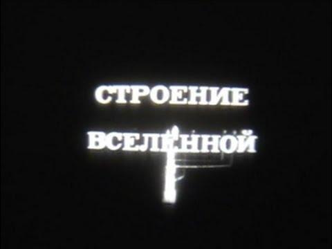 Строение Вселенной (1985)