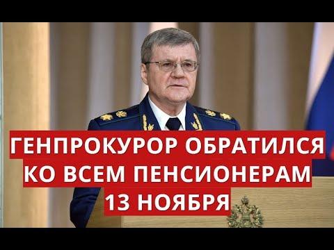 Генпрокурор обратился ко всем пенсионерам 13 ноября