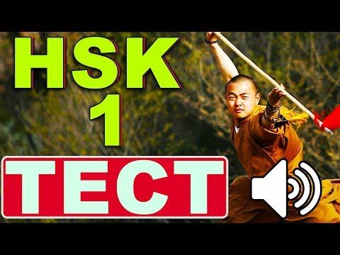Китайский язык Пробный Тест HSK 1