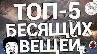 ТОП-5 ВЕЩЕЙ, КОТОРЫЕ ДИКО БЕСЯТ В WAR THUNDER
