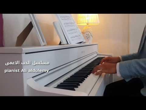 موسيقى حب اعمى Kara Sevda Piano cover