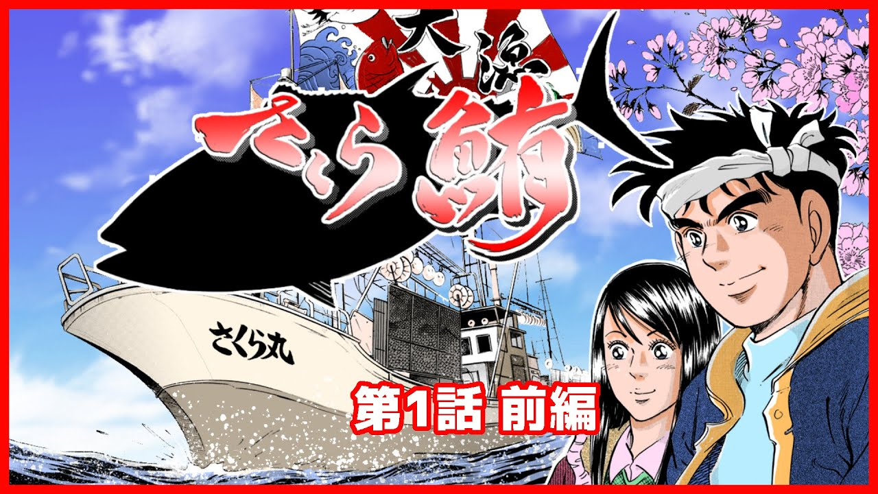 【漫画】さとう輝マンガ家35周年記念作品「さくら鮪」第1話前編【マンガ動画】