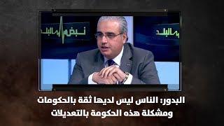 البدور: الناس ليس لديها ثقة بالحكومات ومشكلة هذه الحكومة بالتعديلات