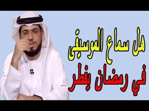 هل سماع الموسيقى في رمضان يفطر الشيخ وسيم يوسف Youtube