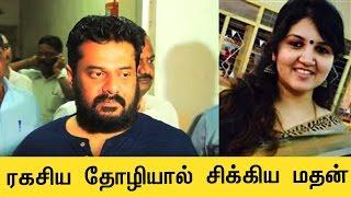 Vendhar Movies Madhan's SECRET lady friend reason for arrest | Latest Tamil News