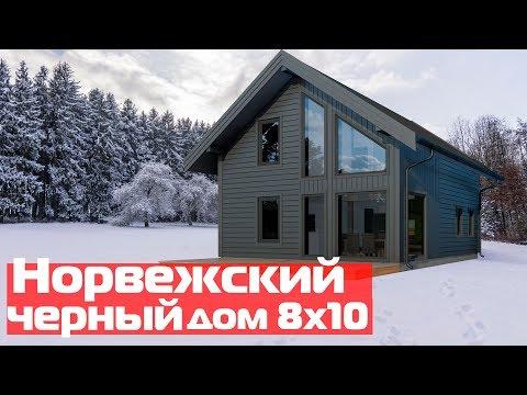 Дом из газобетона 8х10 в скандинавском стиле//Проект дома в черном цвете с  панорамными окнами