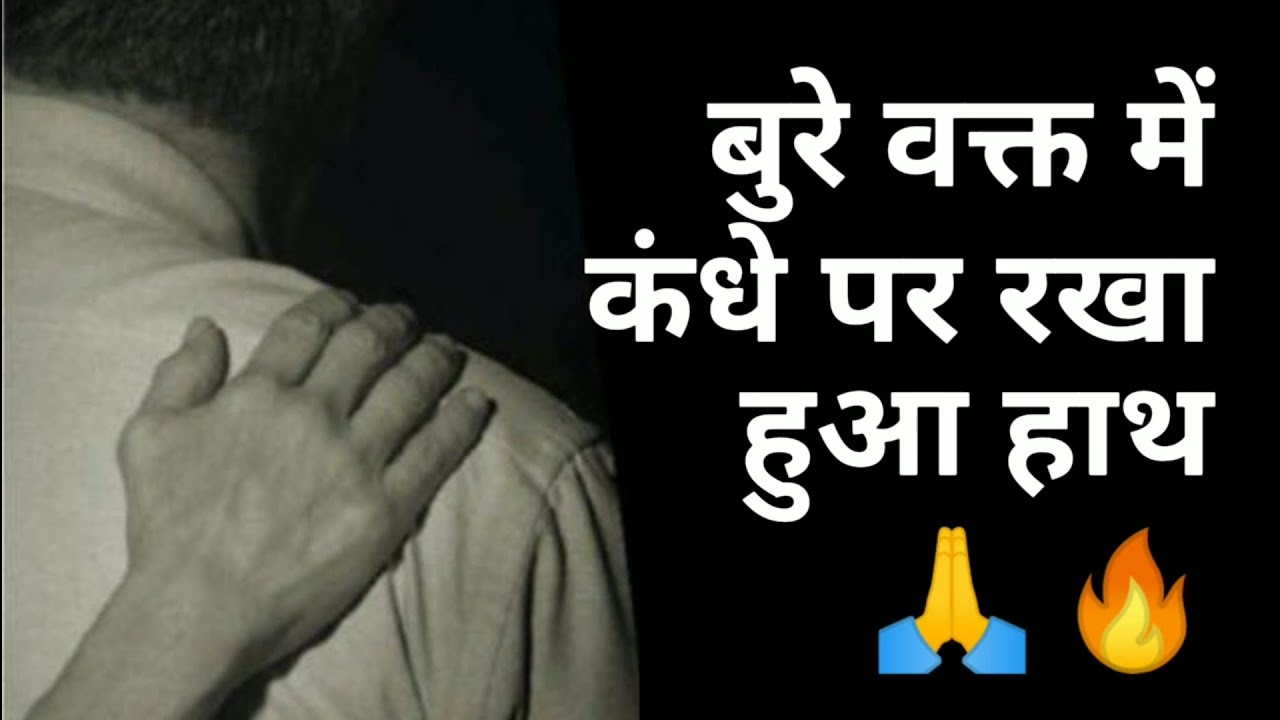 Bad Time True Relation Status Shayari Quotes Sunday 132 Youtube