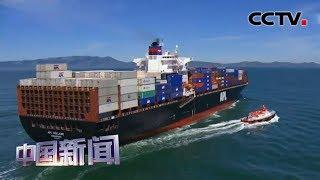 [中国新闻] 国务院关税税则委员会:进出口税则(2020)明天起实施 | CCTV中文国际