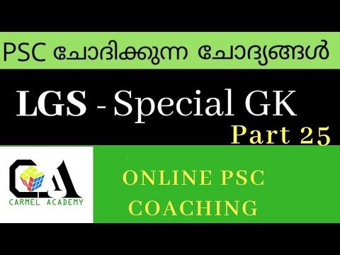LGS - Special GK - Part 25 !! CARMEL ACADEMY !!