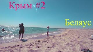 Отдых на Беляусе. Лучший пляж России. Оленевка. Тарханкут. пляж Баунти
