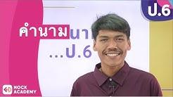 วิชาภาษาไทย ชั้น ป.6 เรื่อง คำนาม