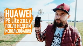 Полный обзор Huawei P8 Lite 2017