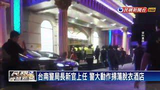 台南警抄脫衣酒店驚見「自己人」店內消費-民視新聞