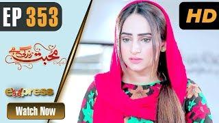Pakistani Drama | Mohabbat Zindagi Hai - Episode 353 | Express TV Dramas | Javeria Saud