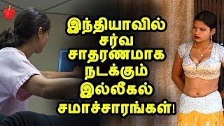 இந்தியாவில் சர்வ சாதரணமாக நடக்கும் இல்லீகல் சமாச்சாரங்கள்! | illegal in india | Kudamilagai channel