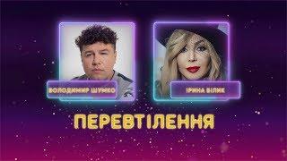 Владимир Шумко в образе Ирины Билык. Бекстейдж Шаленої зірки