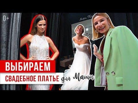 Выбираем свадебное платье для Маши. Свадьба во Франции.