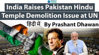 India Officially Raises Pakistan Hindu Temple Demolition Issue at United Nations #UPSC #IAS
