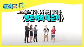 (Weekly Idol EP.300) Suit yourself