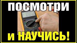 АВТОЭЛЕКТРИКА. АЗЫ. Простые обьяснения и примеры - как, что и зачем измерять мультиметром.