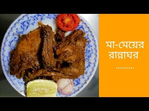 How to make chicken roast | ঈদ রেসিপি | চিকেন রোস্ট | Easy chicken roast recipe | বিয়ে বাড়ির রোস্ট