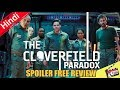 Cloverfield Paradox Movie Spoiler Free Review [Explained in Hindi]