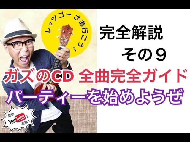 パーティーを始めようぜ / ガズのCD「レッツゴーさあ行こう!」完全解説ラスト9曲目!