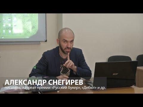 Писатель Александр Снегирев о литературе в цифровую эпоху. Выступление в ИФИЖ ННГУ