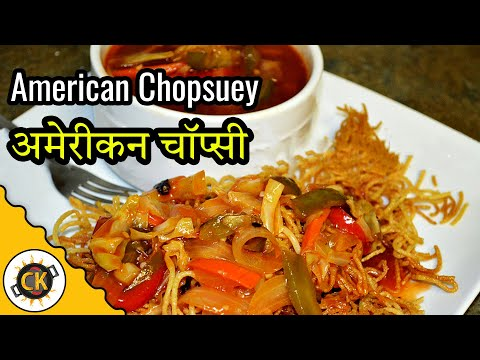 American chopsuey indo chinese cuisine veg recipe video by chawlas american chopsuey indo chinese cuisine veg recipe video by chawlas kitchen episode 224 youtube forumfinder Gallery