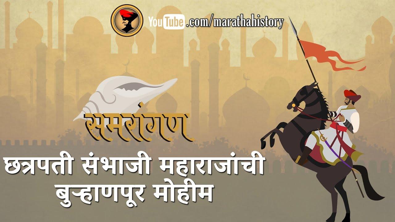 समरांगण - शंभूराजांच्या काळातील बुऱ्हाणपुर मोहीम | Raid on Burhanpur : 1681