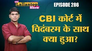 P Chidambaram को Kapil Sibal और  Abhishek Manu Singhvi CBI remand से बचा क्यों नहीं पाए ? INX Media