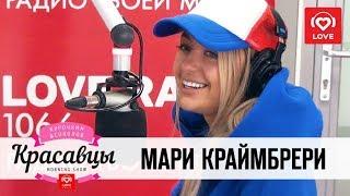 Мари Краймбрери в гостях у Красавцев Love Radio