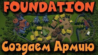 Foundation - градостроительный симулятор средневековья. Прямой эфир Царя!