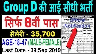 Govt jobs in Aug 2019/Govt jobs august 2019/Sarkari Naukri 2019/Rojgar Samachar aug 2019