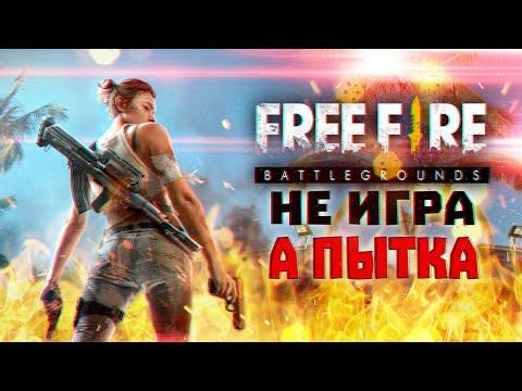 Обзор игры FREE FIRE от ESQEP   НЕ ИГРА А ПЫТКА (перезалив)