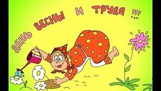 Праздник Весны и труда! Поздравление с 1 Мая.
