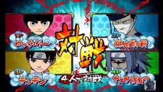 Naruto: Gekitou Ninja Taisen! 4 Multiplayer Fun Part 1/3